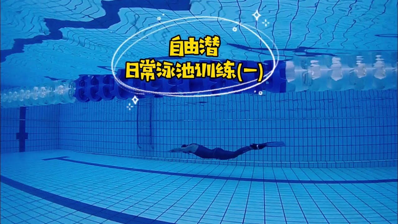 新加坡 | 自由潛 日常泳池訓練(一) - Free Dive Training.