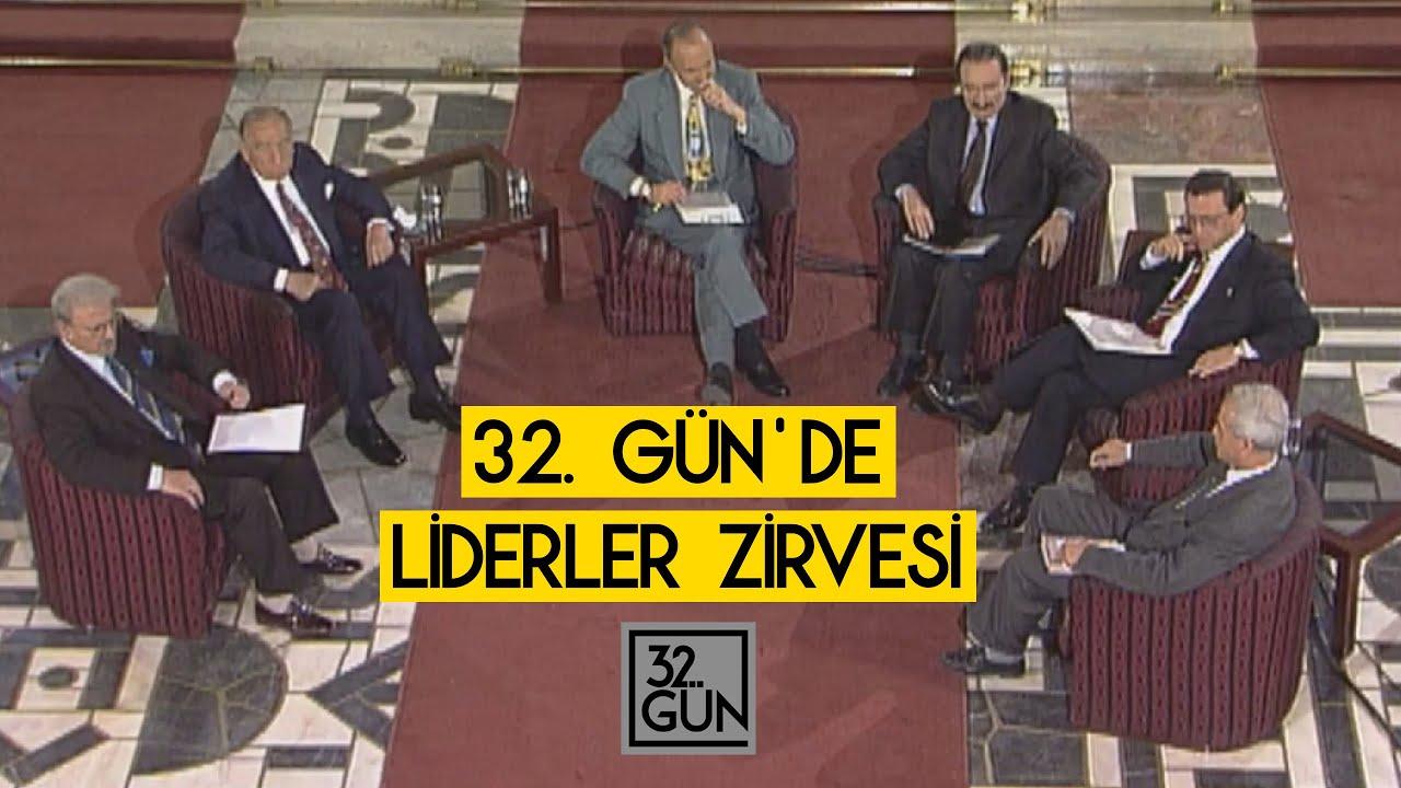 32. Gün'de Liderler Zirvesi | 1995 | 32.Gün Arşivi - YouTube