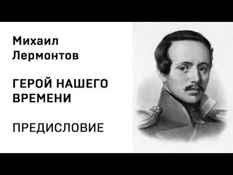 Михаил Юрьевич Лермонтов Герой нашего времени Предисловие  Аудио Слушать Онлайн