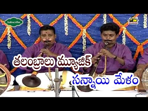 Talambralu music l Sannai Melam l Marriage Music l Musichouse27
