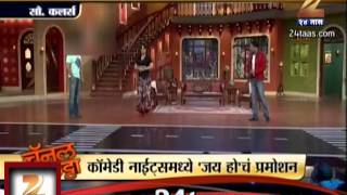 ZEE24TAAS : Channel Katta Salman Khan In Comedy Nights With Kapil