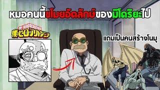 Dr.Daruma : ชายผู้ขโมยอัตลักษณ์ของมิโดริยะไปจริงหรือและเป็นคนที่สร้างโนมุด้วย l My Hero Academia