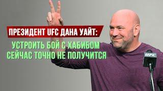 Президент UFC Дана Уайт: устроить бой с Хабибом сейчас точно не получится