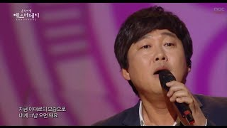 [HOT] Byun Jin-Sup - You back to me, 변진섭 - 그대 내게 다시, Yesterday 20140322