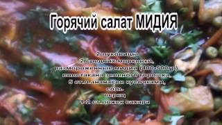 Салат морской фото.Горячий салат с мидиями