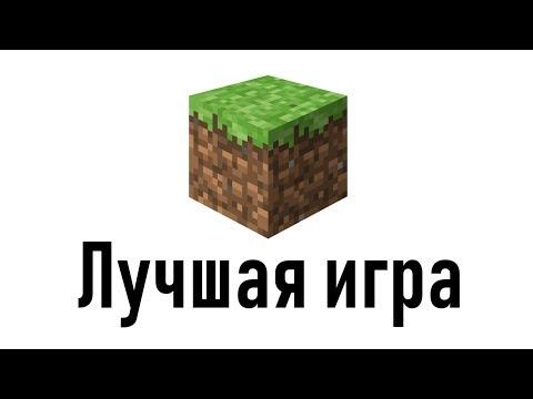 Minecraft - самая лучшая игра