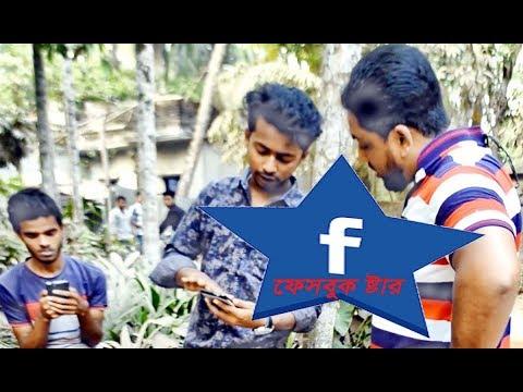 Facbook Start।। মধ্যবিত্ত ফেসবুকার।।বাংলা শর্টফিল্ম