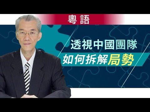 明居正「透视中国」(粤语版):透视中国团队如何拆解局势 【0012】Decoding China 20190814