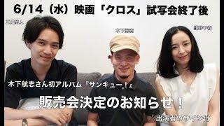 いよいよ、公開直前!! 紺野主演、斎藤、三田が出演する映画「クロス」...