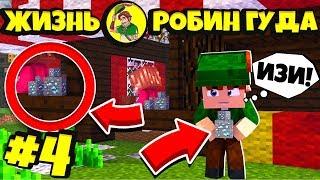 ЖИЗНЬ РОБИН ГУДА В МАЙНКРАФТЕ УКРАЛИ АЛМАЗЫ #4 \Minecraft Robin Hood\Майнкрафт Сериал Средневековье