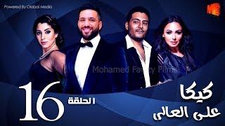 مسلسل كيكا علي العالي l بطولة حسن الرداد و أيتن عامر l الحلقة 16