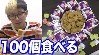 【大食い】マクドナルドのチキンナゲット100個食べてみた thumbnail