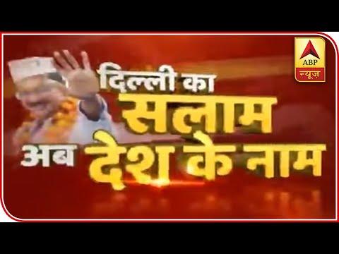 Kejriwal aims to