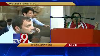 Rahul Gandhi to address public meeting in Tirupati - TV9