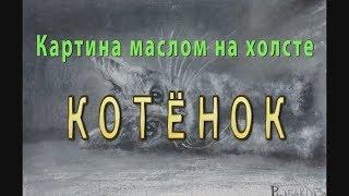 Живопись маслом КОТЕНОК - художник Рыбаков. Продажа картины Котенок.