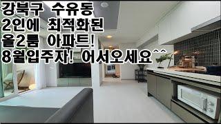 강북구수유동신축빌라,아파트/수유동올2룸신혼을위한보금자리