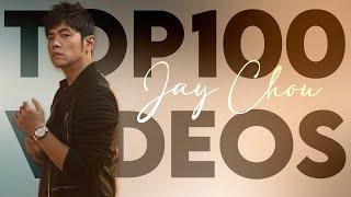 不能不聽的周杰伦100首歌 - 100 songs of Jay Chou You Must listen