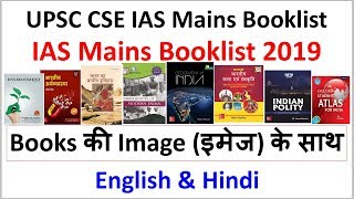 IAS Mains Booklist in Hindi And English|| UPSC CSE Mains Booklist|| Books for IAS Exam