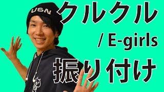 【反転】E-girls/ クルクル サビ ダンス振り付け(銀三郎)