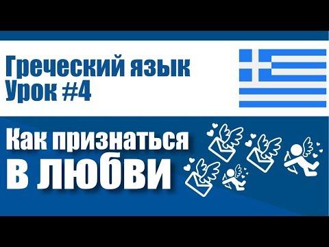 Как на греческом я тебя люблю