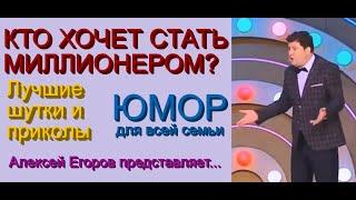 Кто хочет стать миллионером Спецвыпуск Пародия Лучшие шутки и приколы Алексея Егорова__ Юмор