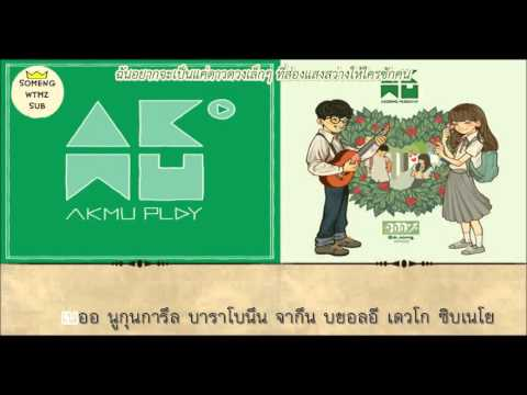 [Karaoke/Thai sub]Little Star-Akdong Musician(AKMU)