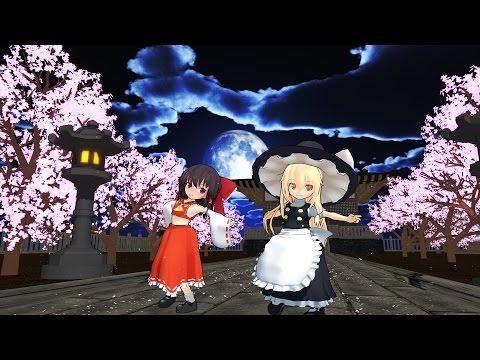 【東方MMD】ちび霊夢とちび魔理沙で千本桜【Touhou MMD】