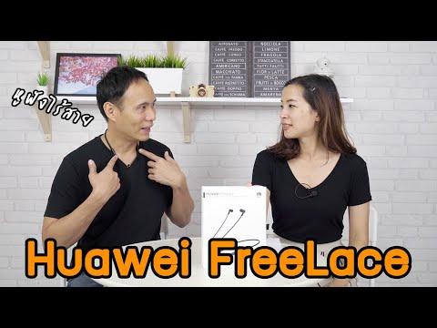 Huawei FreeLace หูฟังไร้สาย - วันที่ 17 Jul 2019