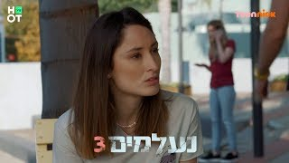 נעלמים 3 - שאולי ודניאלה מתרחקים