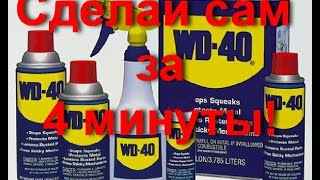 Как сделать самому WD 40