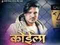 KOILA    Nepali Top Artist taking With Actor Prajwol Giri,उत्म के सी, Shovit Basnet etc..