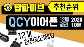 [탑파] QCY 무선이어폰 12종 쾌속정리와 추천 - …