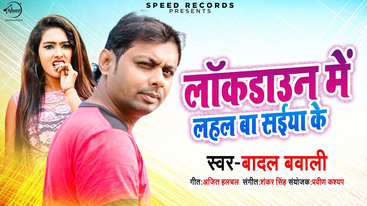 Badal Bawali का सुपरहिट भोजपुरी गाना 2020 | लॉकडाउन में लहल बा सईया के | New Bhojpuri Song
