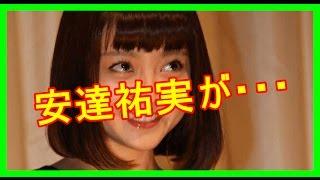 安達祐実の産後の姿が、悲惨すぎると話題に! 女優の安達祐実(35歳)さ...
