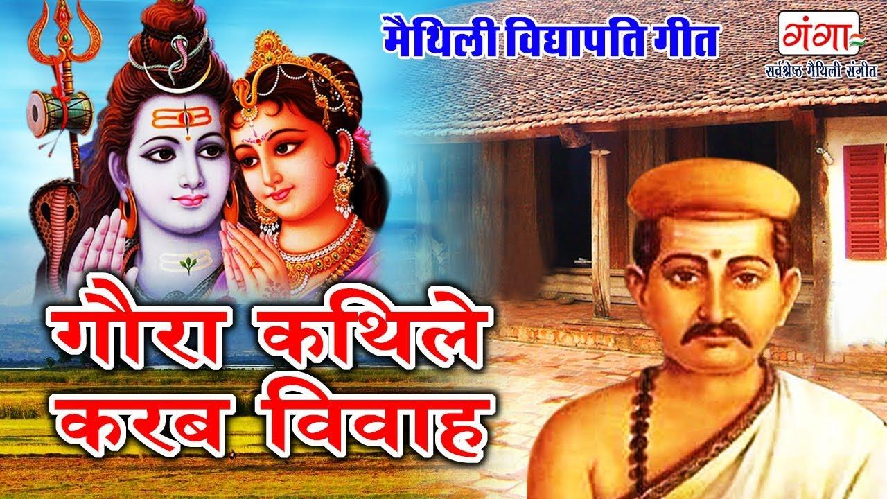 Chanda juni ugu aajuk raati || maithili vidyapati geet || kumkum.