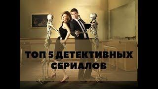 ТОП 5 детективных сериалов #3