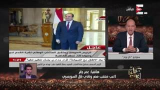 فيديو.. عمر جابر: الجيل الحالي لمنتخب مصر قادر على الوصول لكأس العالم