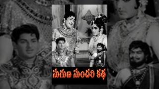 Suguna Sundari Katha Telugu Full Movie