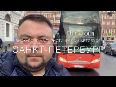 Санкт-Петербург | Экскурсионный автобус City Tour. Маршрут, вид из окна.