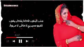 جديد اسيا بنة يسوي كدي اغاني سودانية 2020
