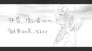 Kasane Teto - Haikei (拝啓) - Rus sub