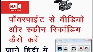 HOW TO MAKE VIDEO AND SCREEN RECORDING USING POWERPOINT IN HINDI