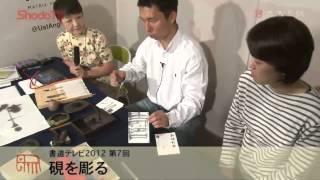 硯を彫る  書道テレビ2012第7回