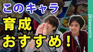 チャンネル登録はこちら▷︎https://goo.gl/DciQMn 育成おすすめキャラの...