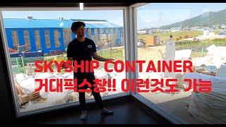 스카이쉽 컨테이너 하우스, 농막 거대한 픽스창 모델!!