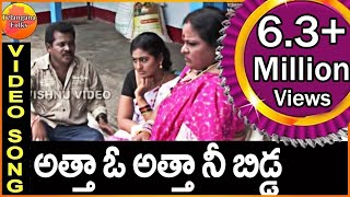 Atta oo Atta Nee Bidda - Telangana Folk Songs - Telugu Folk Songs - Janapada Video Songs Telugu