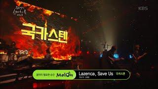 유희열의 스케치북 - 국카스텐 - Lazenca, Save Us.20160708