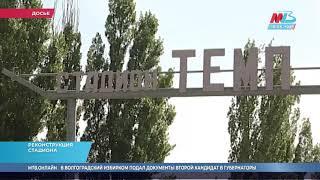 """В Волгограде стартовал второй этап реконструкции стадиона """"Темп"""""""