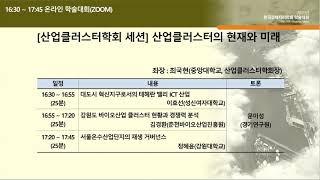 2020년 한국경제지리학회 산업클러스터학회 세션⓶ 산업…