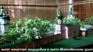 Густинський монастир(Густи́нський Свято-Троїцький монасти́р — жіночий монастир в селі Густиня, розташований на правому березі..., 2012-05-21T19:46:37.000Z)